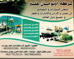 شركة شحن سيارات بالكويت