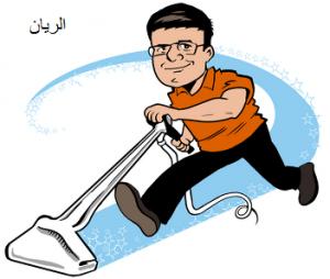 تظيف في مكة